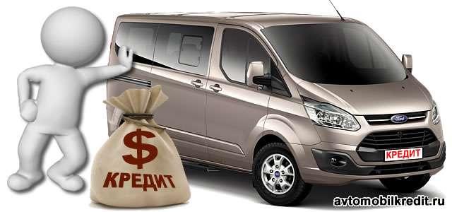 форд в кредит