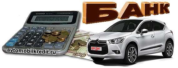 Кредитный калькулятор для расчета выгодного автокредита