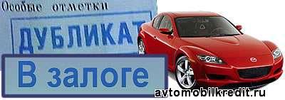 риск покупки залогового автомобиля