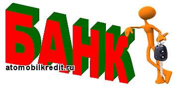 https://avtomobilkredit.ru/uploads/foto/mashina-cherez-bank.jpg машина через банк