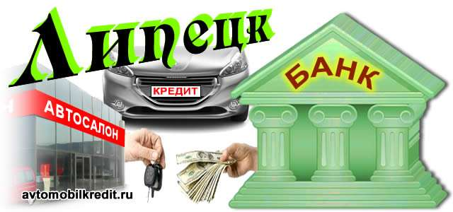 купить авто на деньги банка