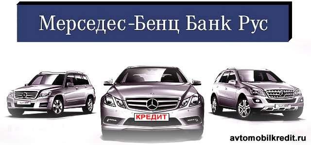 кэптивный банк Мерседес