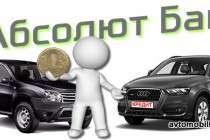 Какую выбрать программу автокредитования в АКБ Абсолют банк
