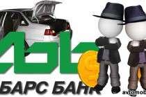 Какой автокредит оформить в АК БАРС банке на легковую машину
