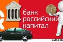Автокредит на любой случай в банке Российский капитал