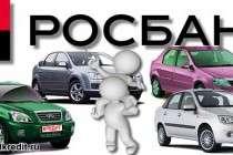 Разнообразие автокредитов в российско-французском Росбанке