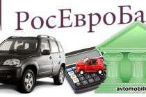 Автокредит в РосЕвроБанке на новые и с пробегом автомобили иностранных марок