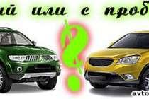 Какой автомобиль взять в кредит: новый или с пробегом