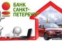 """Как взять автокредит в Банке """"САНКТ-ПЕТЕРБУРГ"""" - кредит на машину"""