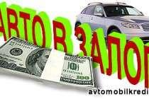 Кредит под залог автомобиля: какой выбрать вариант?