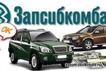 Выгодно ли брать автокредит в Запсибкомбанке - условия банка