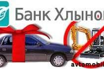 Кредит на автомобиль в БАНКЕ ХЛЫНОВ