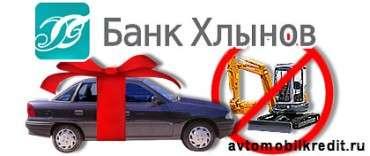 автокредит банк хлынов