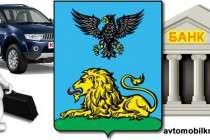 Автокредит в Белгороде - наиболее выгодные программы в банках