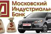 Автокредит на новый или подержанный авто в Московском Индустриальном банке