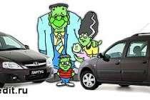 Автокредит на Лада Ларгус - покупка Lada Largus через банк или автосалон