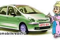 Подержанные автомобили в кредит - как получить автокредит