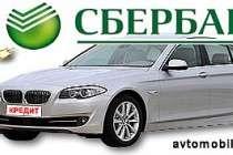 Сбербанк - старейший из банков, кредитующий покупку авто