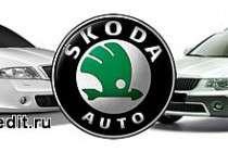 Автокредит на автомобили марки Шкода