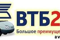 Aвтокредит в банке ВТБ 24 - Банк ВТБ 24 ликвидирован с 01.01.2018 года