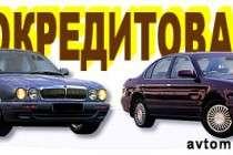 Автокредитование в банках - приобрести автомобиль в кредит реально для всех!