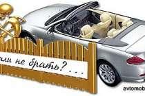 Автомобиль в кредит без первоначального взноса: брать или не брать