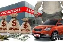 Как приобрести автомобиль в кредит на выгодных условиях