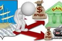 Как выбрать оптимальный и выгодный автокредит в банках Костромы