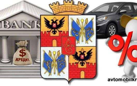 Где взять автокредит в Краснодаре - банки краевого центра
