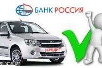 Как взять кредит в банке Россия на покупку нового автомобиля