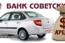Как взять кредит в банке Советский на покупку автомобиля