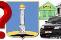 Где выгоднее взять автокредит в Ульяновске, в каком банке