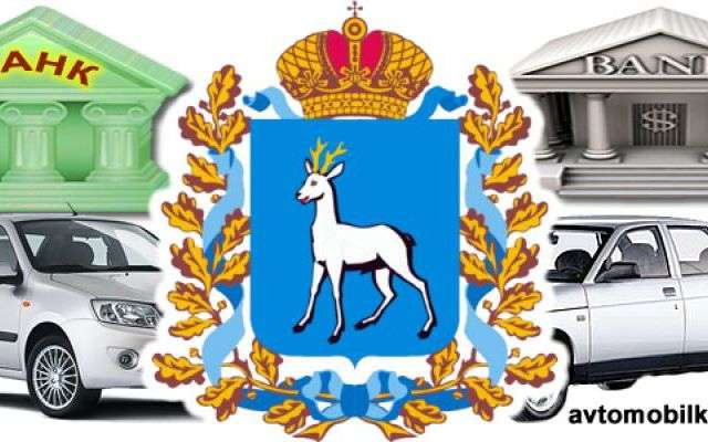 Где оформить автокредит в Самаре - выбор банка и условий кредита