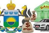 Условия кредитования покупки автомобиля в банках города Тюмень