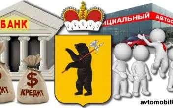 Какой автокредит в Ярославле доступен для жителей в банках города
