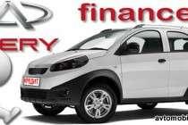 Покупка автомобилей Чери в кредит по финансовой программе Chery Finance