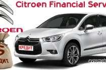 Автомобили Ситроен в кредит по специальному предложению Citroen Financial Services