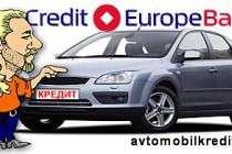 Автокредит в Кредит Европа Банк
