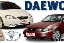 Покупка Дэу в кредит через программы автокредитования UZ-Daewoo Finance