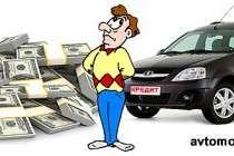 Досрочное погашение кредита на автомобиль - что грозит заемщику