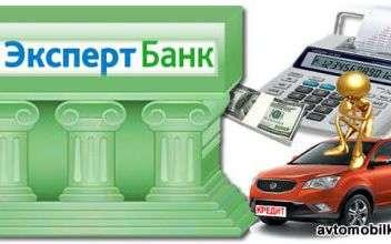 Доступный автокредит в Эксперт банке с низкой переплатой