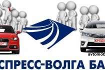 """Экспресс Волга Банк - произошла интеграция с ПАО """"Совкомбанк"""""""