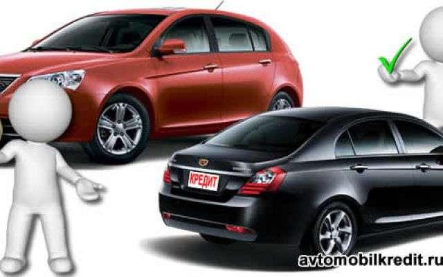 Где взять автокредит на покупку китайского авто Geely Emgrand EC7