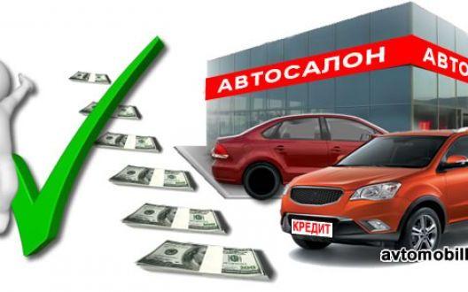 Как взять автомобиль в рассрочку без первоначального взноса и банка