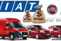 Автомобили Фиат в кредит со скидкой от финансовой программы Fiat Finance