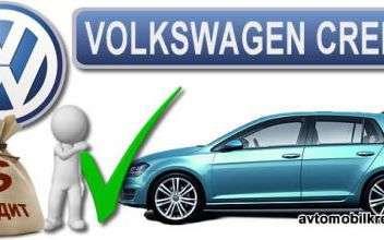 Автокредит на Фольксваген по программе Volkswagen Credit от производителя