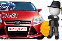 Автомобили Форд в кредит по программе Ford Credit от производителя