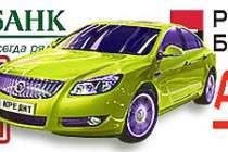 Где взять кредит на автомобиль: в банке или автосалоне