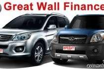 Автомобили Грейт Вол в кредит по специальной программе Great Wall Finance