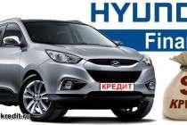 Автомобили Хюндай в кредит по специальной субсидии Hyundai finance